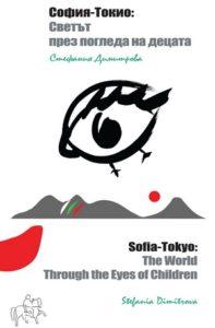 София-Токио светът през погледа на децата